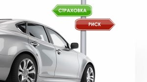выгодное автострахование