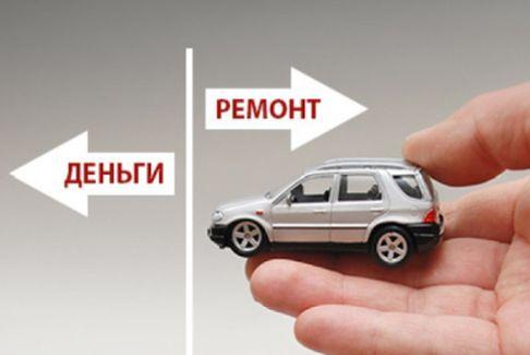 страховка за ремонт авто